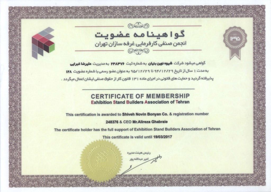 گواهینامه عضویت در انجمن غرفه سازان