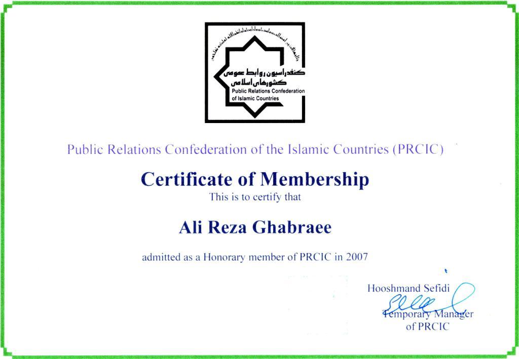 کنفرانس روابط عمومی - شیوه نوین
