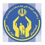 غرفه سازی کمیته امداد امام خمینی